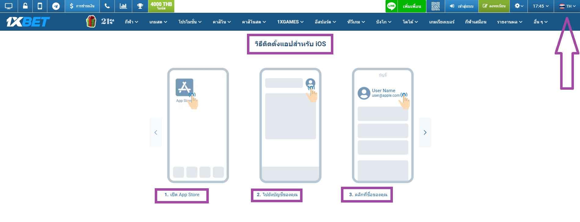IOS 1xBet – วิธีใช้แอพพนันสำหรับ iOS