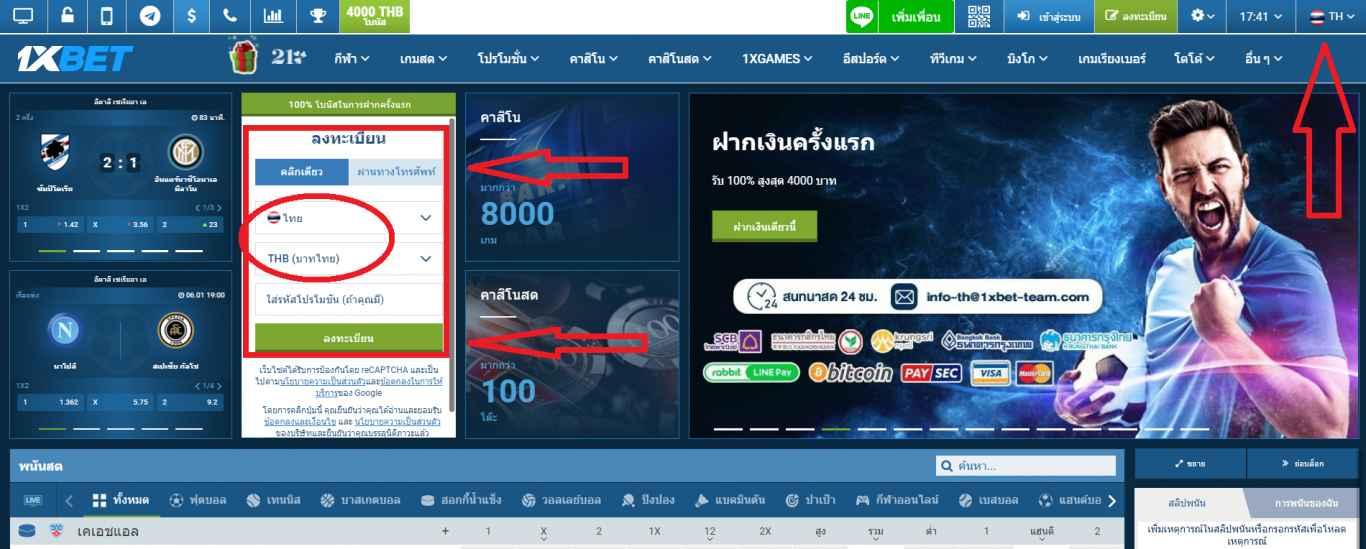 1xbet Thailand: เคล็ดลับการเดิมพัน และวิธีชนะ